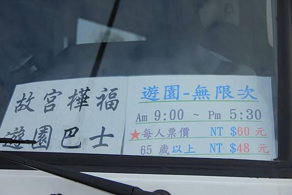 故宮南院東森旅遊嘉義一日遊 359 (1024x683).jpg