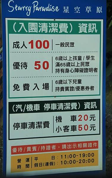 2016基隆情人節之旅 100 (642x1024).jpg