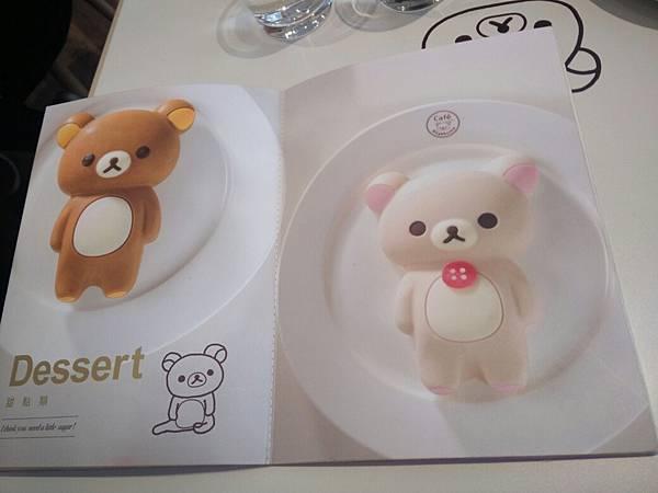 拉拉熊餐廳+顛倒屋_2218.jpg