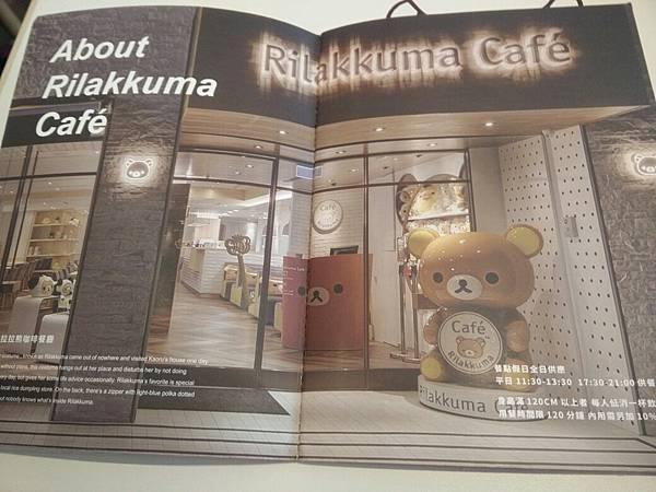 拉拉熊餐廳+顛倒屋_5349.jpg