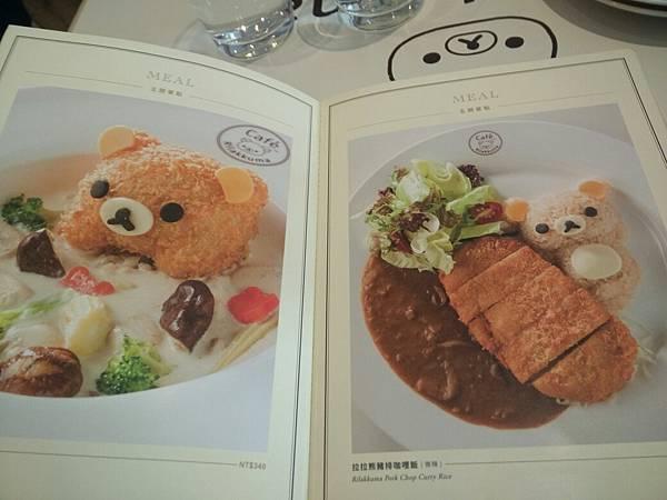 拉拉熊餐廳+顛倒屋_5731.jpg
