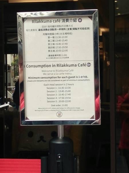 拉拉熊餐廳+顛倒屋_9539.jpg