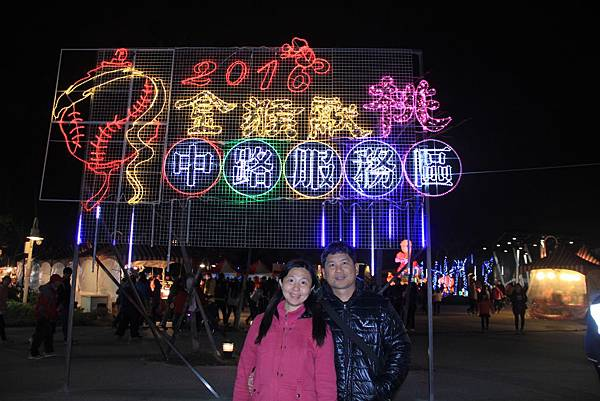 桃園中路風禾公園燈會 050 (1024x683).jpg