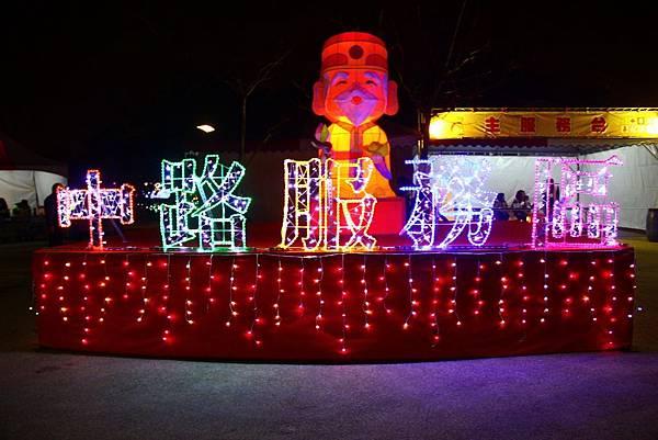 桃園中路風禾公園燈會 057 (1024x683).jpg