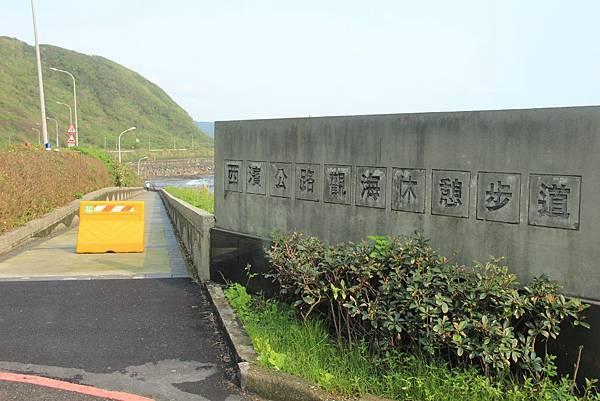八煙泡湯+金山神秘海岸 004 (1024x683).jpg