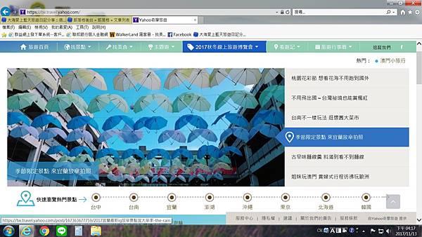 宜大傘季yahoo首頁.jpg