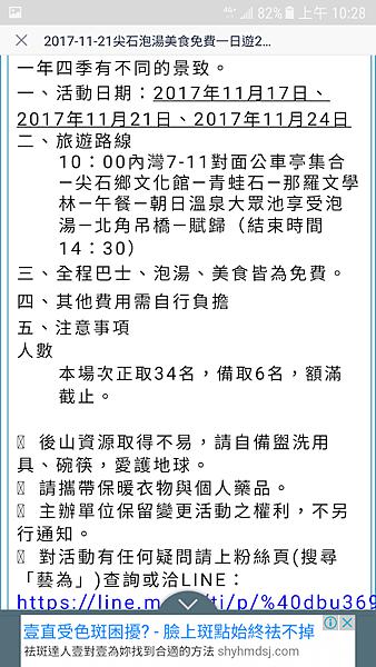 Screenshot_20171117-102819.png