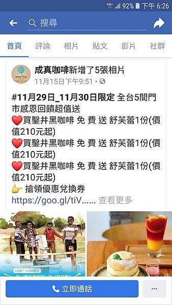 Screenshot_20181130-182643_Facebook.jpg