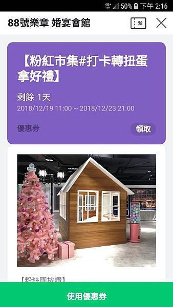Screenshot_20181222-141648_LINE.jpg