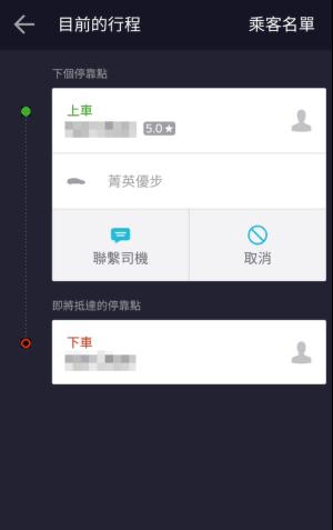 行程中選單2.png