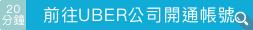 前往UBER公司開通帳號.png