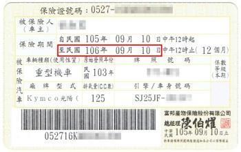機車強制保險卡.jpg