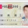 身分證.jpg