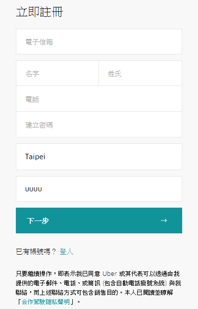 UberEATS註冊畫面.png