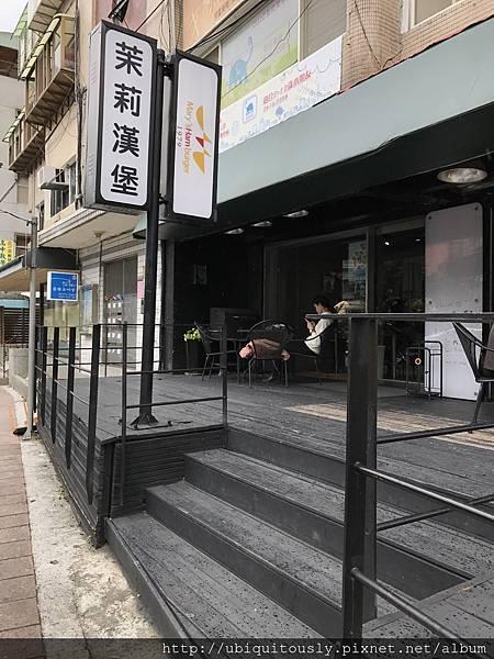 三日月茶空間&茉莉漢堡&好丘天母店 002.JPG