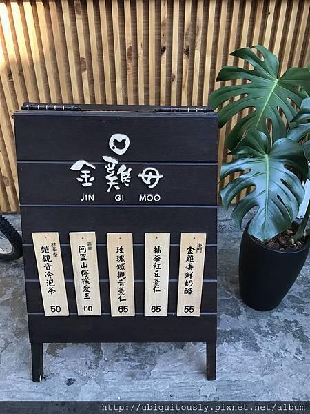 MUMEXLEDU&龍門客棧餃子館 031.JPG