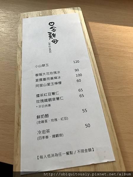 MUMEXLEDU&龍門客棧餃子館 033.JPG
