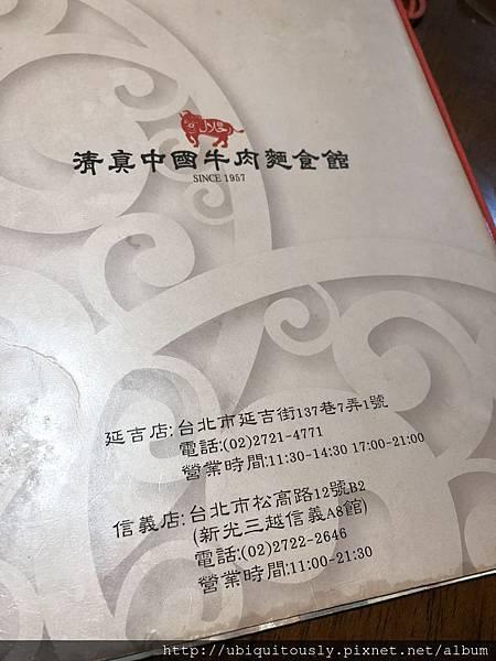 天津衛米食堂&基隆小吃 011.JPG