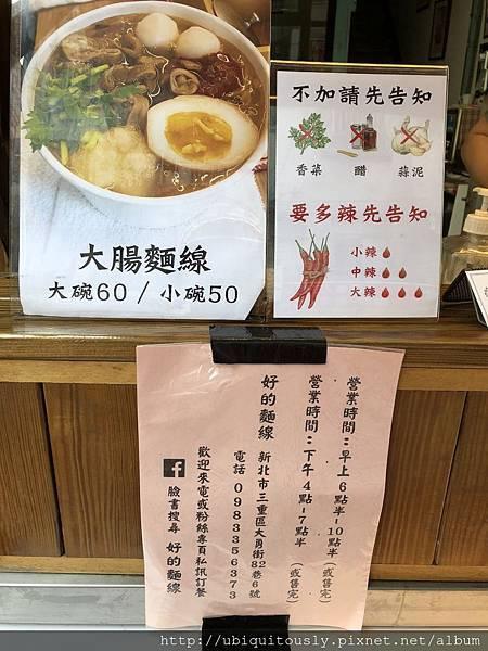 日義食堂&水蜜桃 001.JPG