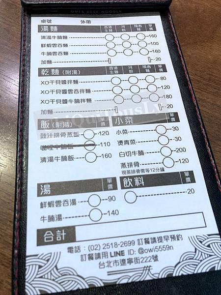 世貿中餐廳&WINE-derful葡萄酒餐廳 060.JPG