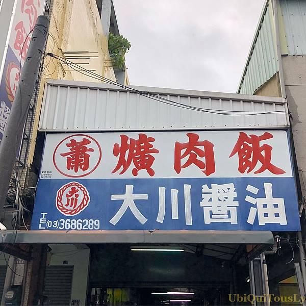 台中&JE&阿燦師辦桌&醉楓園 004.JPG