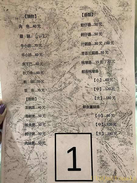 台中&JE&阿燦師辦桌&醉楓園 018.JPG