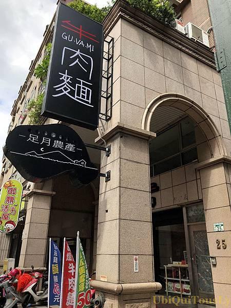 麵屋緣&牛爽&高田食堂三民路 024.JPG