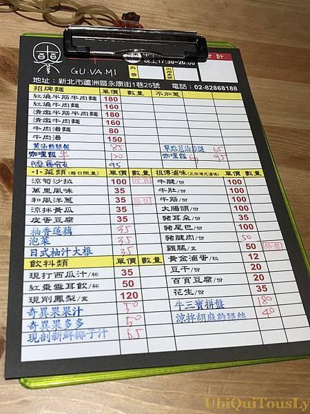 麵屋緣&牛爽&高田食堂三民路 025.JPG
