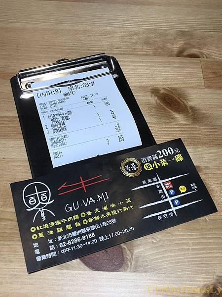 麵屋緣&牛爽&高田食堂三民路 027.JPG