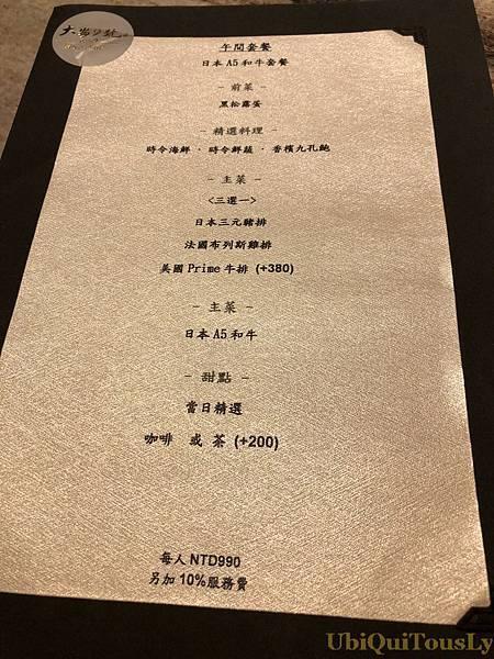 大安九號&馮記上海菜館 023.JPG