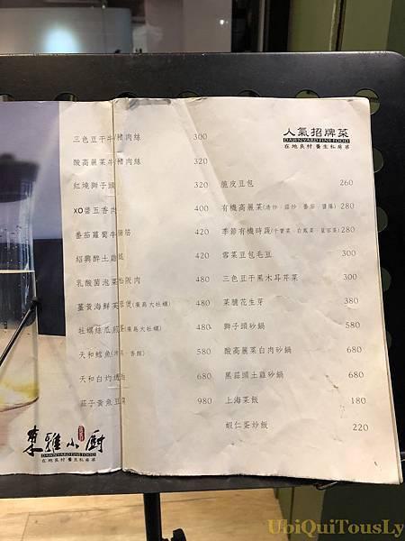 長春藤%26;虎記商行%26;東雅小廚%26;JackNaNa 097.JPG