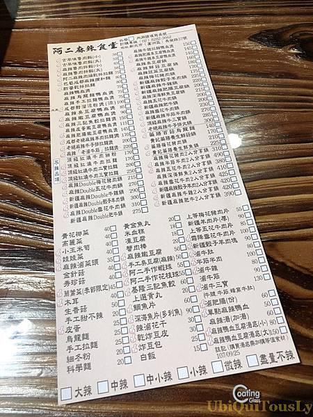 水果&阿二麻辣食堂 006.JPG