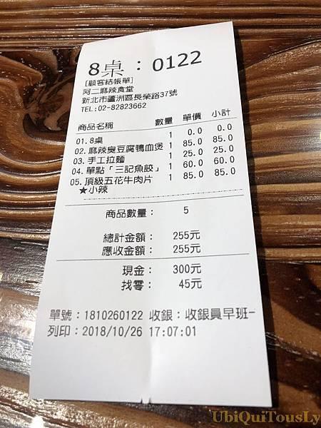 水果&阿二麻辣食堂 007.JPG