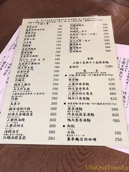 鼎泰豐本店&La Belle&Oth&蕎菜& 106.JPG