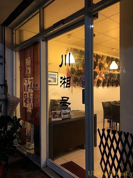楊媽媽小食堂&川湘號 023-1.JPG
