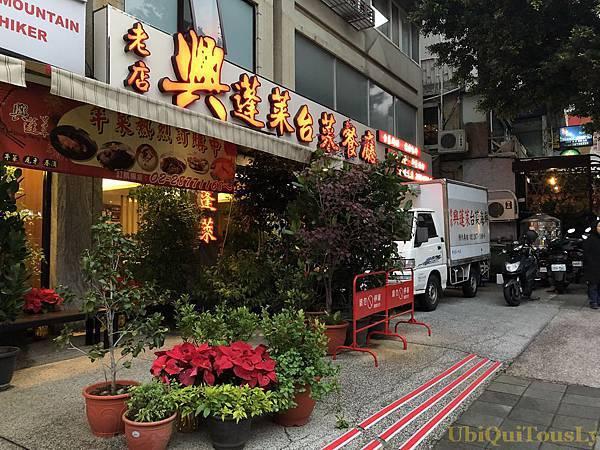 阿燦師&我家小廚房&興蓬萊 036.JPG