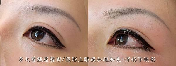 隱形眼線+粗加長+浮彩下眼影.jpg