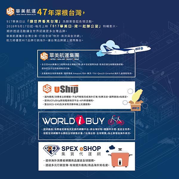商研院【GO!超級服務業時代2018智慧零售發展論壇】