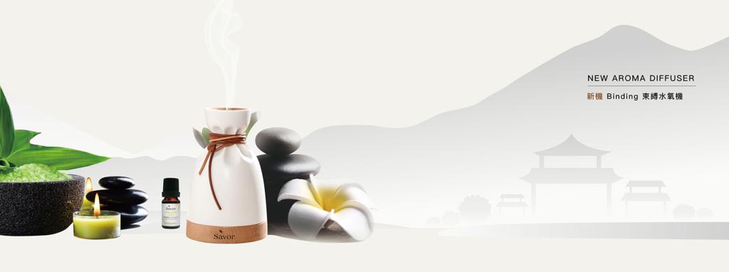Savor Aroma 緦菋手作香氛