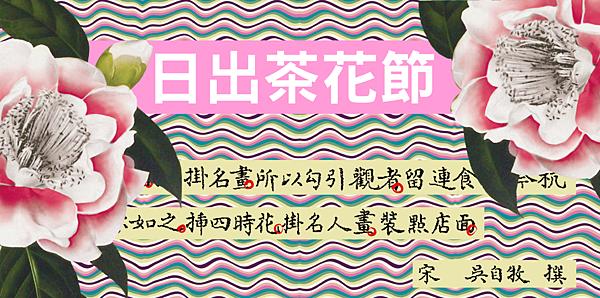 茶花節迎賓頁.png