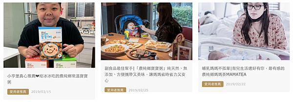 FireShot Capture 119 - 愛用者推薦 Archives - 農純鄉官方網站 - www.nongchunxiang.com.tw.png