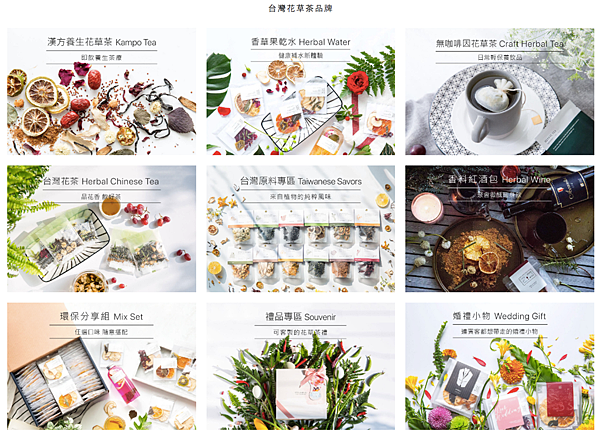 FireShot Capture 141 - 花草茶與果乾水的台灣設計品牌|小草作 Grassphere - www.grassphere.com.png