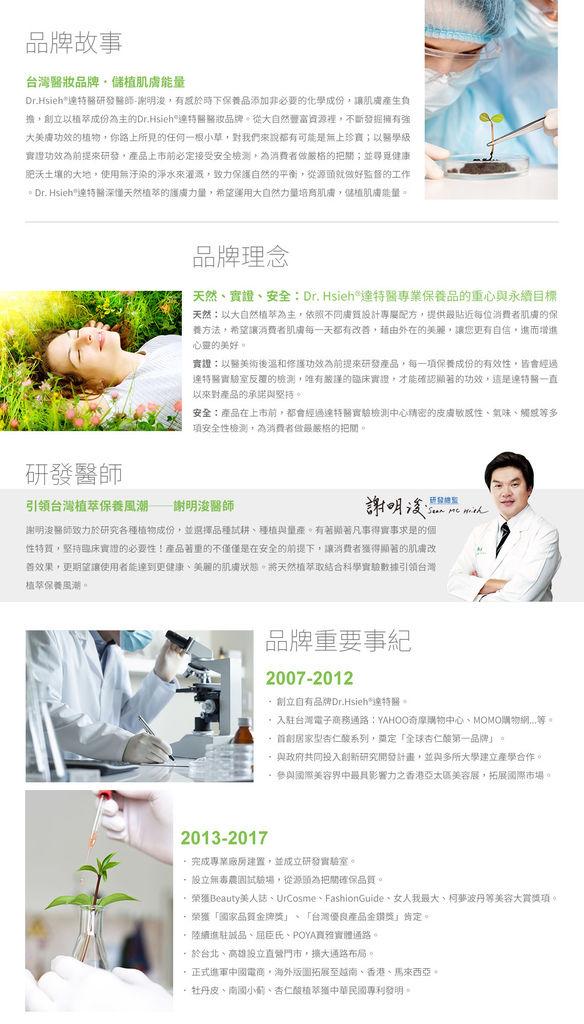 達特醫 Dr-Hsieh