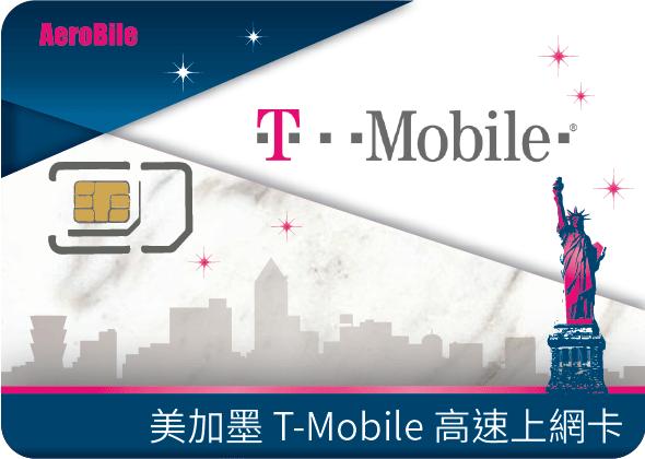 美加墨T-Mobile高速上網卡.png