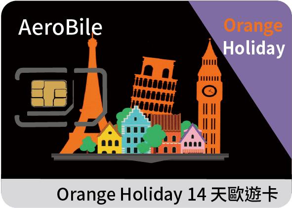 Orange-Holiday_無字版.png
