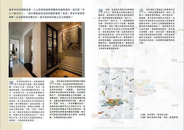 陳永基VS洪華山跨界對談 08