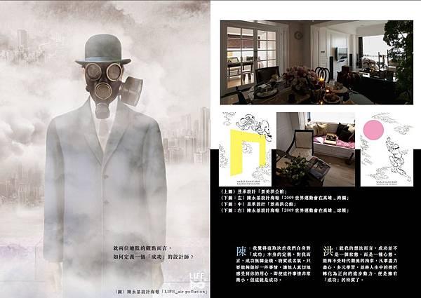 陳永基VS洪華山跨界對談 09