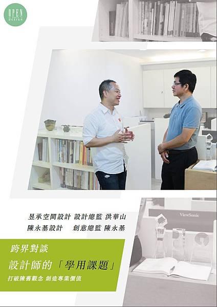 陳永基VS洪華山跨界對談 01
