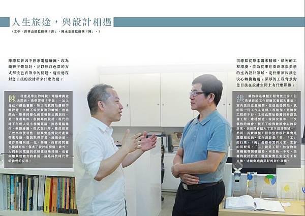 陳永基VS洪華山跨界對談 05