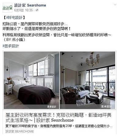 設計家FB